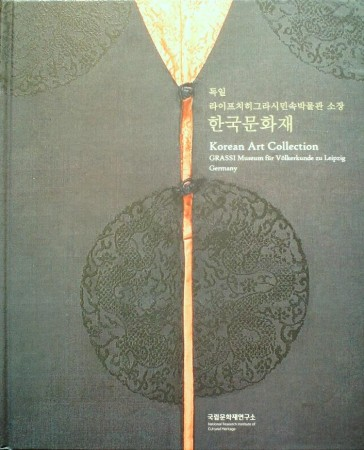 Jinjo, Yang. et. al.. (Eds.). KOREAN ART COLLECTION. GRASSI MUSEUM FÜR VÖLKERKUNDE ZU LEIPZIG, GERMANY.
