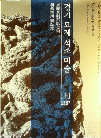 Gyeonggi Provincial Museum. RESEARCH FOR THE STONE STATUES AT TOMBS IN GYEONGGI PROVINCE. THE FORMER JOSEON DYNASTY. 2 Vols.